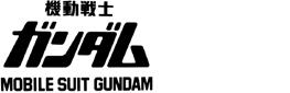 劇場版 機動戦士ガンダム