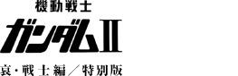 劇場版 機動戦士ガンダムII 哀・戦士編/特別版