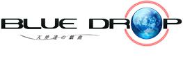 BLUE DROP 〜天使達の戯曲〜