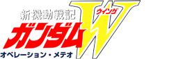 新機動戦記ガンダムW オペレーション・メテオ I