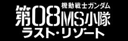 機動戦士ガンダム第08MS小隊 ラスト・リゾート