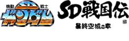 SDガンダム 戦国伝 暴終空城の章