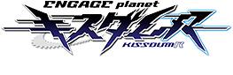 キスダムR -ENGAGE planet-