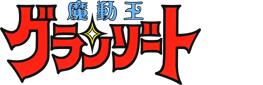 魔動王グランゾート