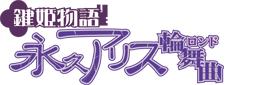 鍵姫物語 永久アリス輪舞曲