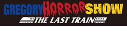 グレゴリーホラーショー THE LAST TRAIN