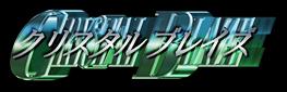 CRYSTAL BLAZE -クリスタル ブレイズ-