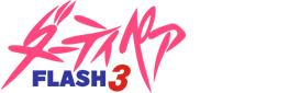 ダーティペアFLASH3
