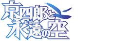 京四郎と永遠の空