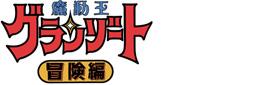 魔動王グランゾート 冒険編