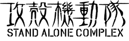 ���̵�ư�⡡STAND ALONE COMPLEX