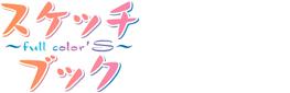 スケッチブック 〜full color's〜
