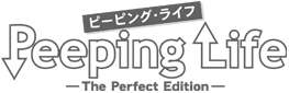 Peeping Life(ピーピング・ライフ)-The Perfect Edition-