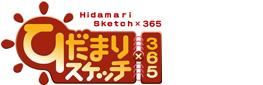 ひだまりスケッチ×365 特別編