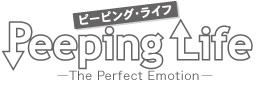 Peeping Life(ピーピング・ライフ)-The Perfect Emotion-