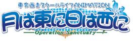 月は東に日は西に 〜Operation Sanctuary〜