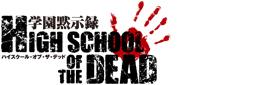 �ر��ۼ�Ͽ HIGHSCHOOL OF THE DEAD