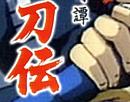 劇場版 戦国奇譚妖刀伝