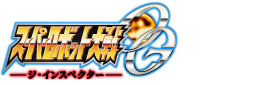 スーパーロボット大戦OG -ジ・インスペクター-