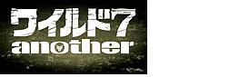 ワイルド7 another -謀略運河-