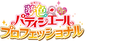 夢色パティシエールSP(スペシャル) プロフェッショナル
