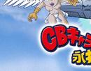 CBキャラ永井豪ワールド