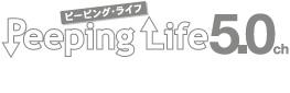 Peeping Life (ピーピング・ライフ) 5.0ch