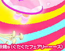 gdgd妖精s(ぐだぐだフェアリーーズ)【第2期】