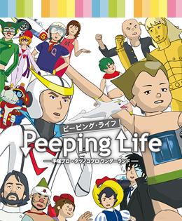 Peeping Life(ピーピング・ライフ)-手塚プロ・タツノコプロワンダーランド-