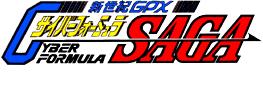 新世紀GPX サイバーフォーミュラSAGA