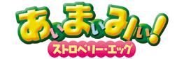 TVシリーズ あぃまぃみぃ!ストロベリー・エッグ