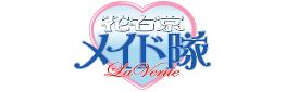 花右京メイド隊 La Verite
