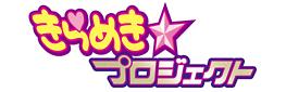きらめき☆プロジェクト