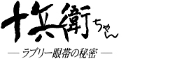 十兵衛ちゃん -ラブリー眼帯の秘密-