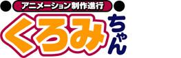 アニメーション制作進行くろみちゃん