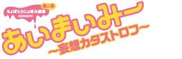 あいまいみー〜妄想カタストロフ〜