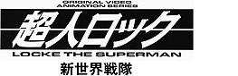 超人ロック 新世界戦隊
