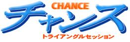 チャンス〜トライアングルセッション〜