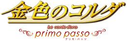 金色のコルダ 〜primo passo〜