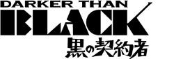 DARKER THAN BLACK −黒の契約者−