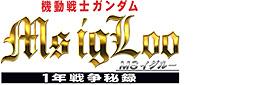 機動戦士ガンダム MSイグルー −1年戦争秘録−