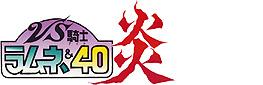 VS騎士ラムネ&40炎
