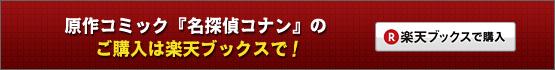 原作コミック『名探偵コナン』のご購入は楽天ブックスで!