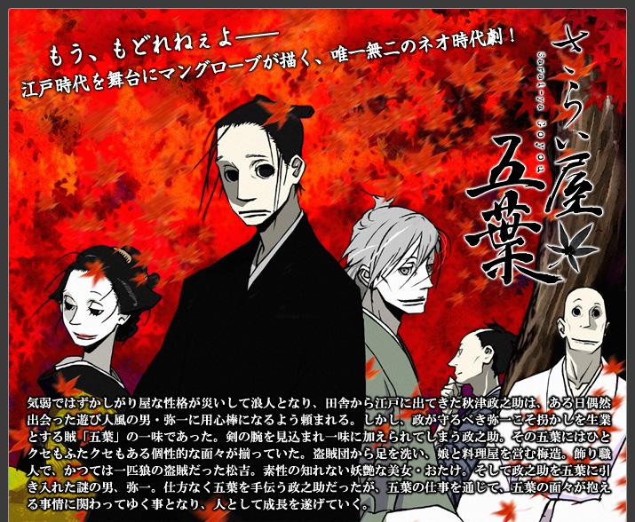 『さらい屋五葉』もう、もどれねぇよ——江戸時代を舞台にマングローブが描く、唯一無二のネオ時代劇!