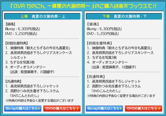 『OVA かのこん 〜真夏の大謝肉祭〜』のご購入は楽天ブックスで!!