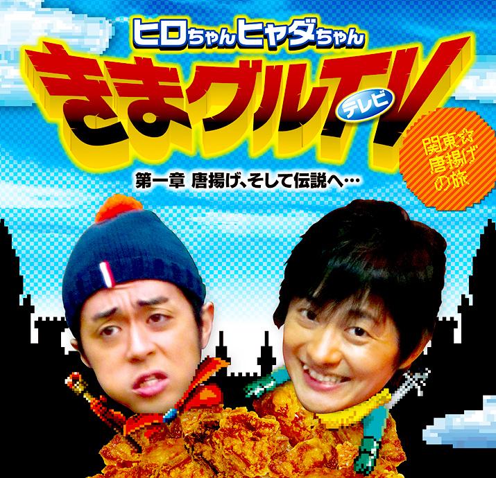 ヒロちゃんヒャダちゃん きまぐるTV 関東唐揚げの旅