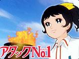 東京ムービーONLINE『アタックNo.1』