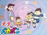東京ムービーONLINE『天才バカボン』