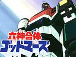 東京ムービーONLINE『六神合体ゴッドマーズ』