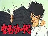 東京ムービーONLINE『空手バカ一代』